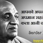 Hindi Slogans Quotes of Sardar Vallabhbhai Patel