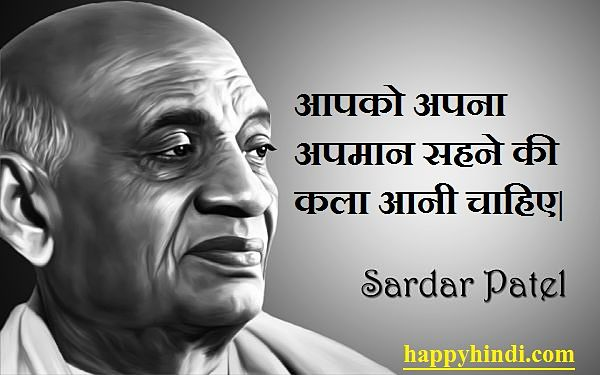 Hindi Slogans Quotes of Sardar Vallabhbhai Patel