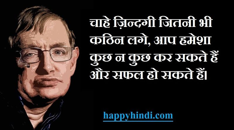 Hindi Thoughts Quotes of Stephen Hawking