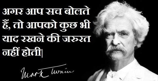 Best Quotes of Mark Twain Hindi