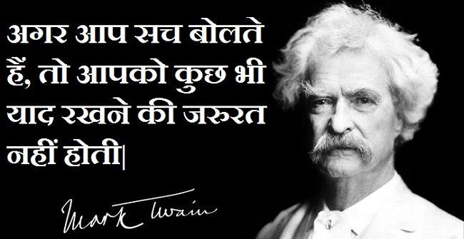 Best Quotes of Mark Twain Hindi