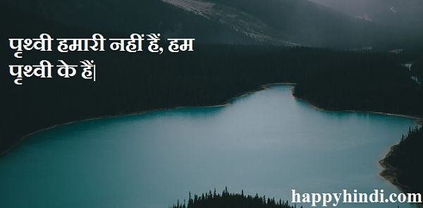 Nature Quotes Hindi
