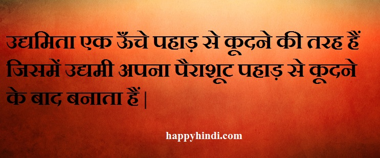 Top 21 Quotes By Famous Entrepreneurs in  Hindi – सफल उद्यमियों के प्रेरक विचार