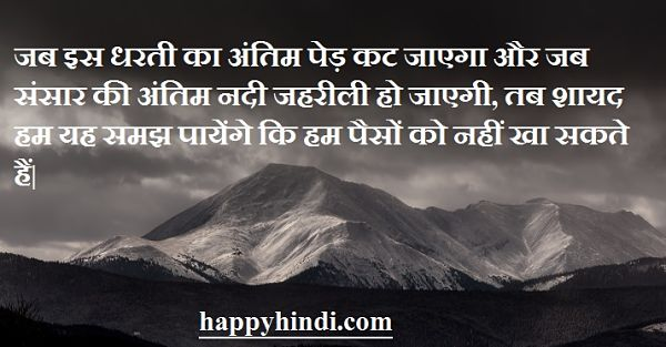 Hindi Quotes on Save Trees