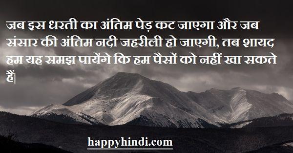 Nature Slogans/Quotes in Hindi – प्रकृति की रक्षा कीजिये, नहीं तो ………..