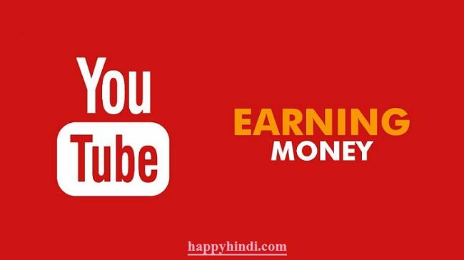 Youtube से पैसे कैसे कमायें – Hindi Guide To Make Money Online