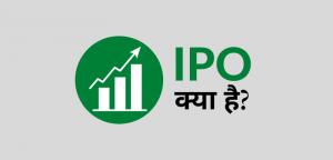 IPO क्या है?