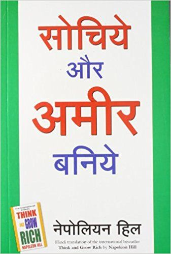 Think and Grow rich in Hindi by Napoleon hill