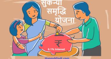 Sukanya Yojana Hindi