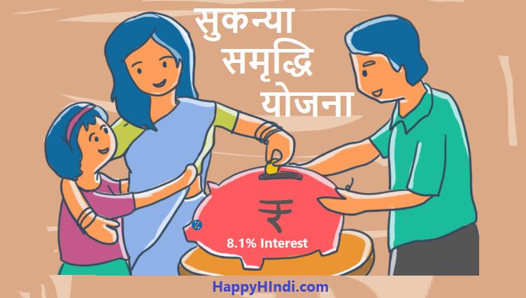 सुकन्या समृद्धि योजना – Sukanya Samriddhi Yojana in Hindi