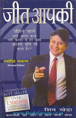 You Can win in Hindi by Shiv kheda