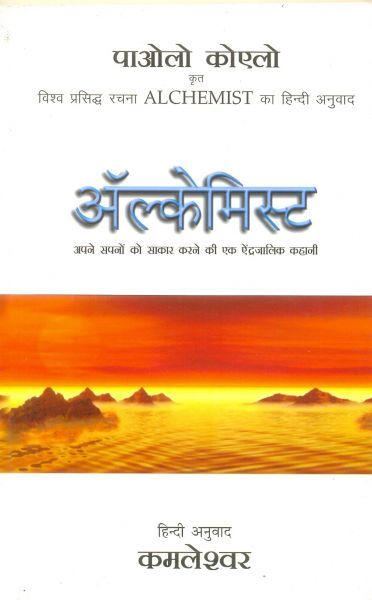 The Alchemist in Hindi by Poulo Coelho