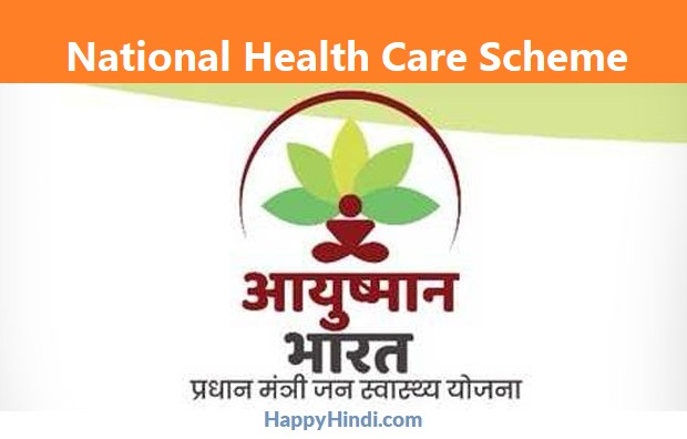Ayushman Bharat Scheme in Hindi