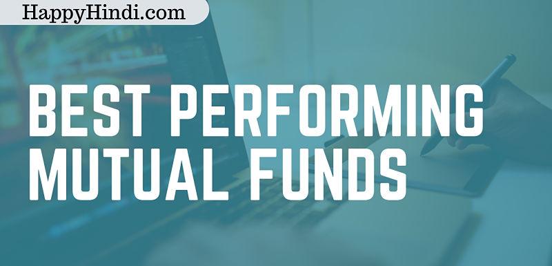 2019 में निवेश के लिए बेस्ट 15 SIP म्यूच्यूअल फंड्स – Top Performing Mutual Funds