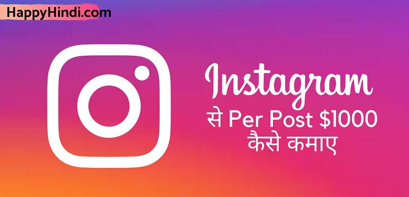 Instagram से पैसे कैसे कमाये – How to Earn Money With Instagram