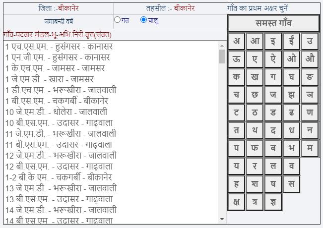 Bhulekh Select District