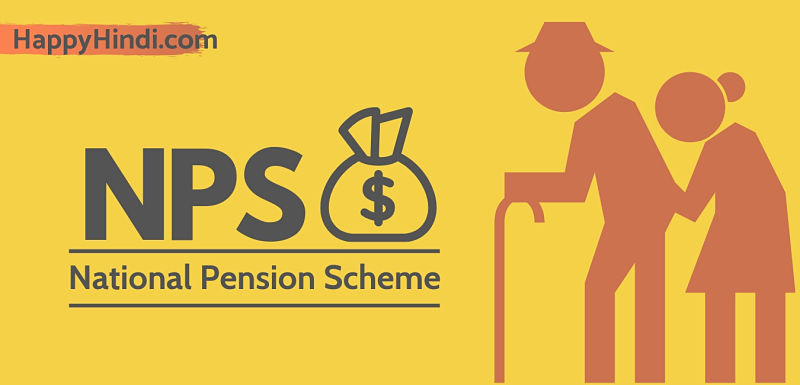 नेशनल पेंशन स्कीम (NPS) – Open Your NPS Account and Get Life Time Pension