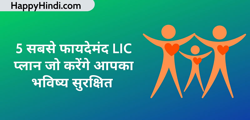 best lic plan for everyone