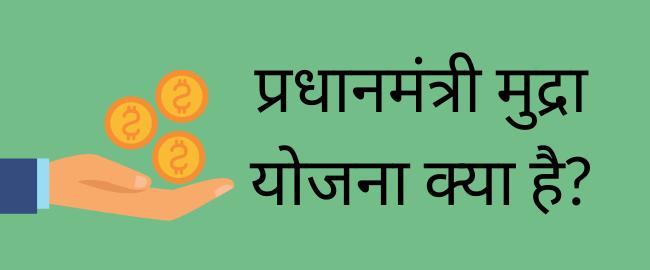 Pradhanmantri Mudra Yojana Kya Hai