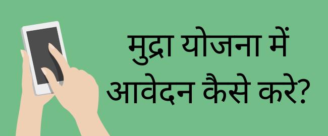 Pradhanmantri Mudra Yojana Me Apply Kaise Kare