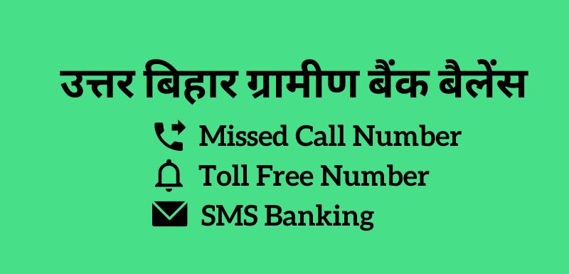 Uttar Bihar Gramin Bank Balance Check