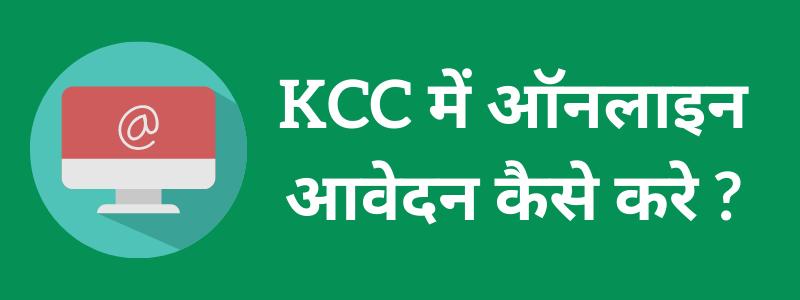 Online Apply For KCC