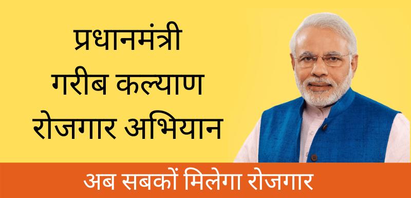 PM Garib Kalyan Rojgar Scheme