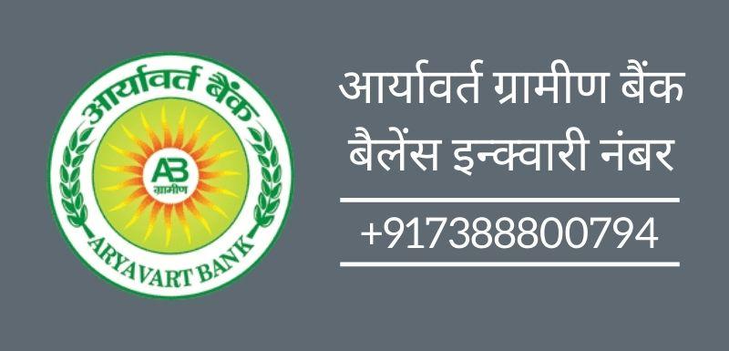 Aryavart Gramin Bank Balance Enquiry Number
