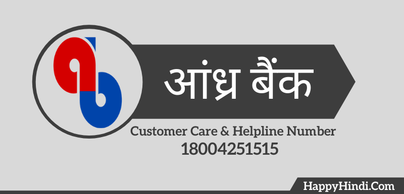 Andhra Bank Customer Care