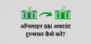 How to Transfer SBI Account Online