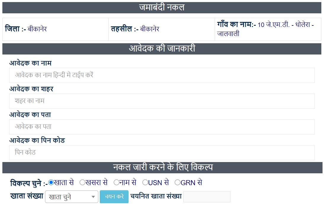 Rajasthan Apna Khata Form