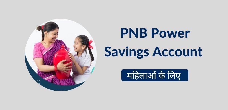 PNB Power Saving Account kaise khole