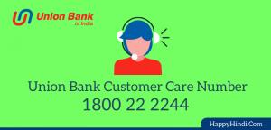 यूनियन बैंक कस्टमर केयर नंबर