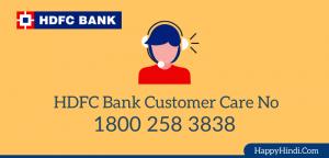 एचडीएफसी बैंक कस्टमर केयर नंबर
