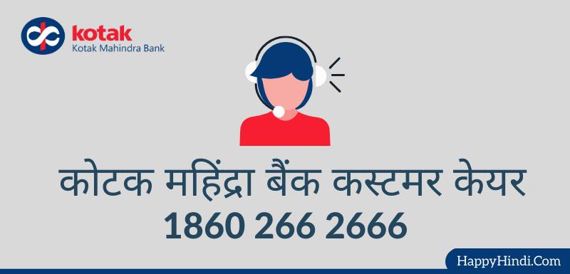 कोटक महिंद्रा बैंक 811 कस्टमर केयर नंबर