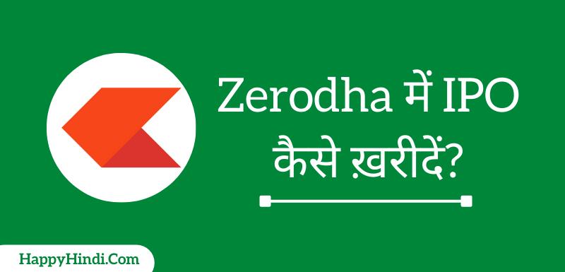 ज़ेरोधा में IPO कैसे ख़रीदे?