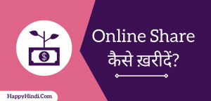 Share Kaise Kharide - Basic Hindi Guide