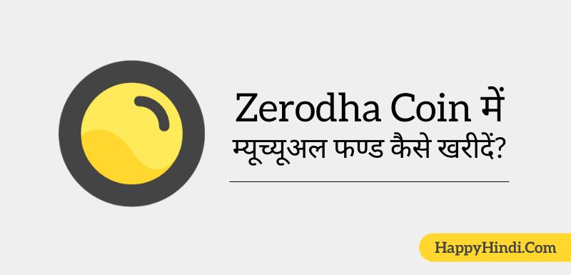 ज़ेरोधा में म्यूच्यूअल फण्ड कैसे खरीदें - पूरी जानकारी