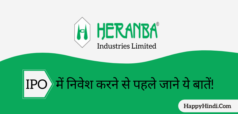Heranba Industries IPO