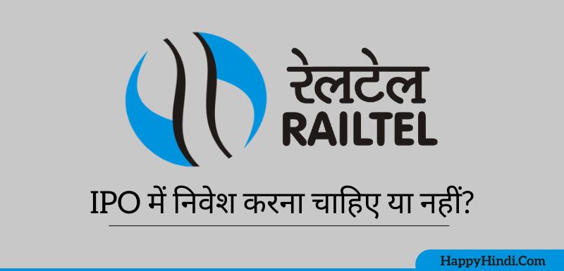 RailTel IPO Details