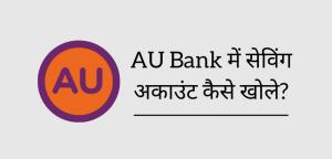 Open AU Bank Saving Account