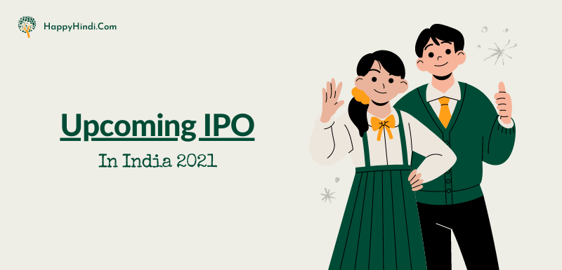 Upcoming-IPO-In-India-2021
